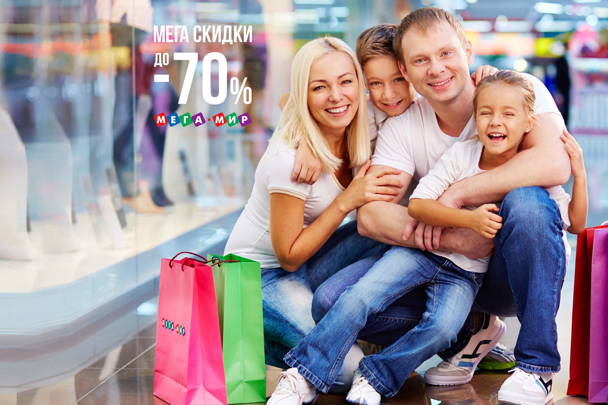 Сеть магазинов для всей семьи